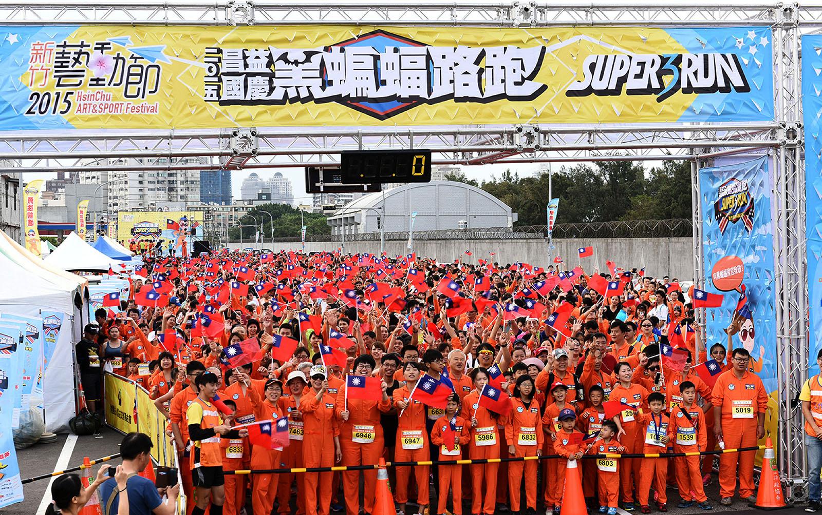2015昌益國慶黑蝙蝠路跑