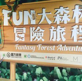 FUN大森林的冒險旅程 正式啟程!你準備好展開一場大冒險了嗎?