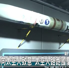 昌益文教秀創意 國慶當天將舉辦「太空人」路跑