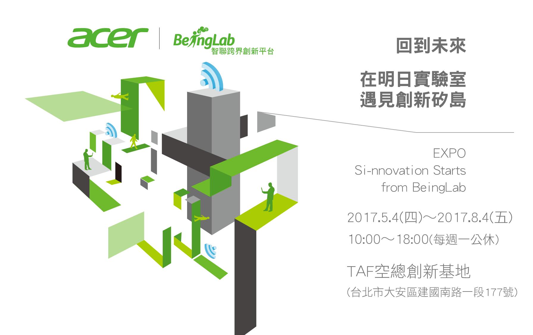 宏碁 BeingLab 智聯跨界創新平台
