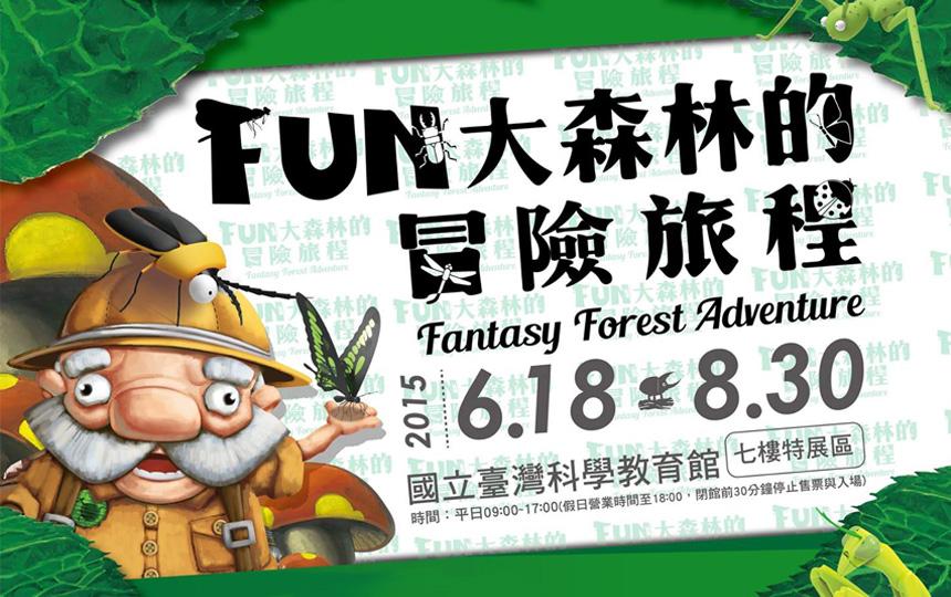 Fun大森林的冒險旅程