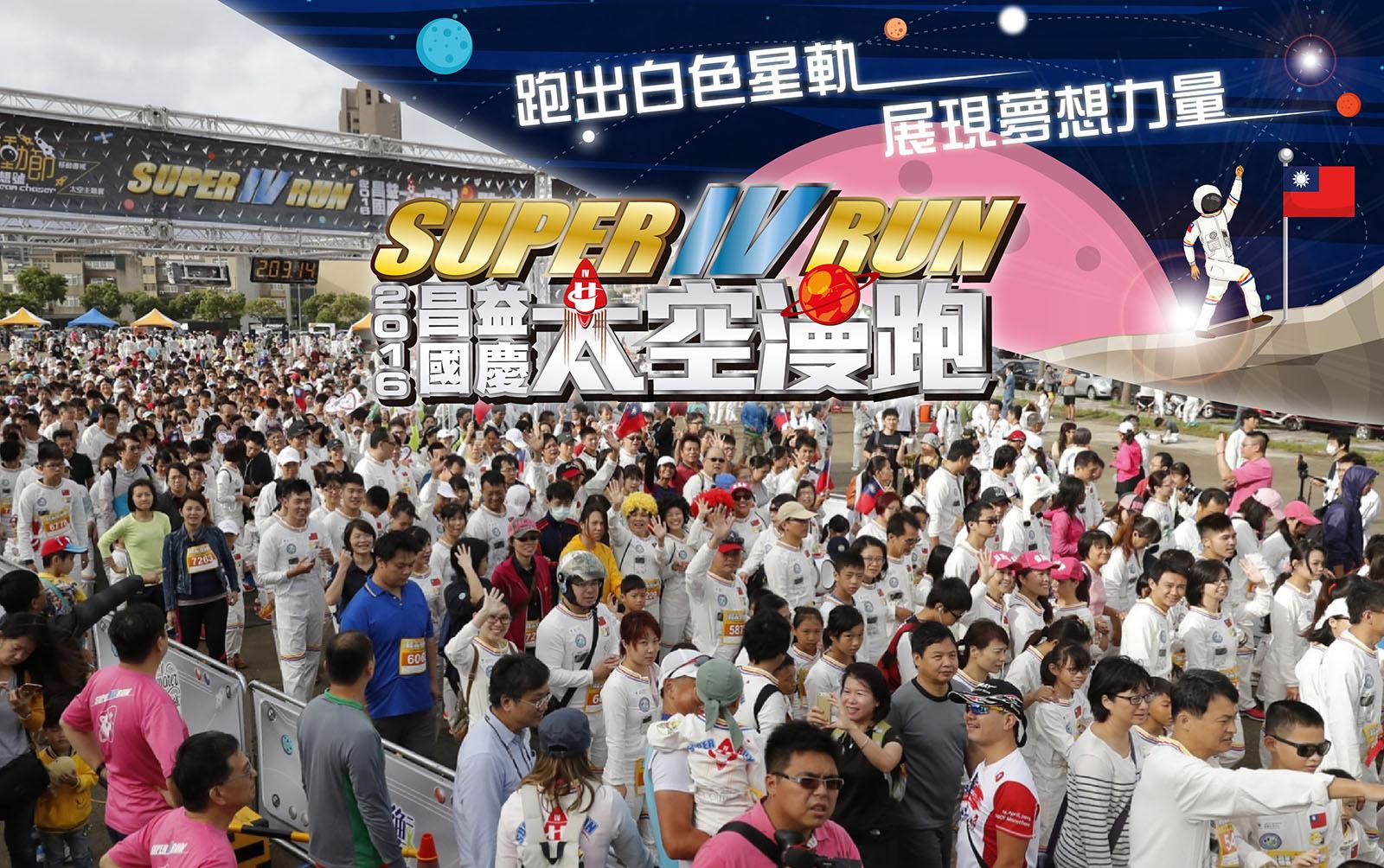 2016昌益國慶太空漫跑
