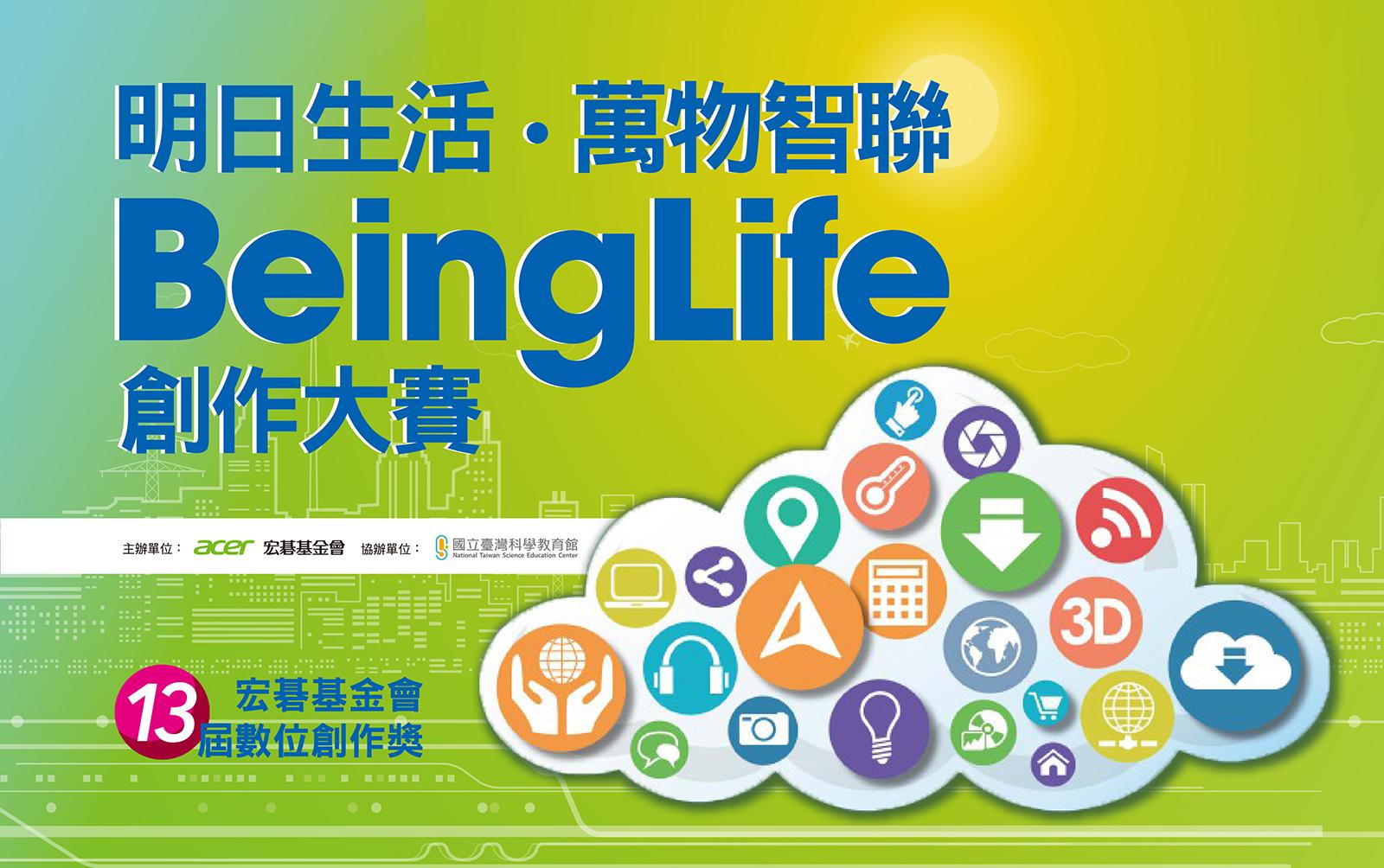 宏碁 - 明日生活 ‧ 萬物智聯 Begin Life創作大賽