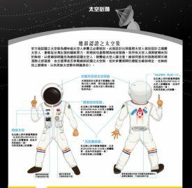 2016國慶日「太空漫跑」開放報名