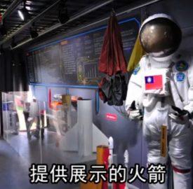 【七逃片】飛碟回來啦!看台灣大叔作太空夢