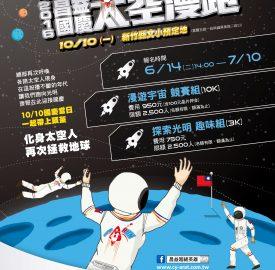 國慶新竹「太空漫跑」 今起報名!
